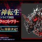 Shin Megami Tensei live concert